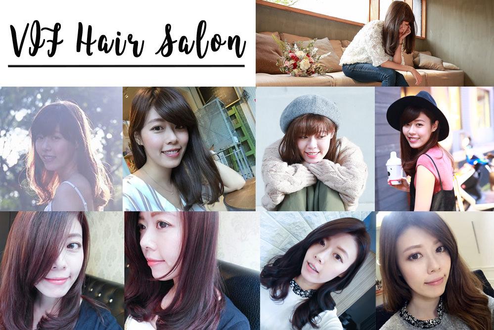 士林天母髮型|VIF Hair Salon 這一年我的染、燙變髮全紀錄 summer設計師