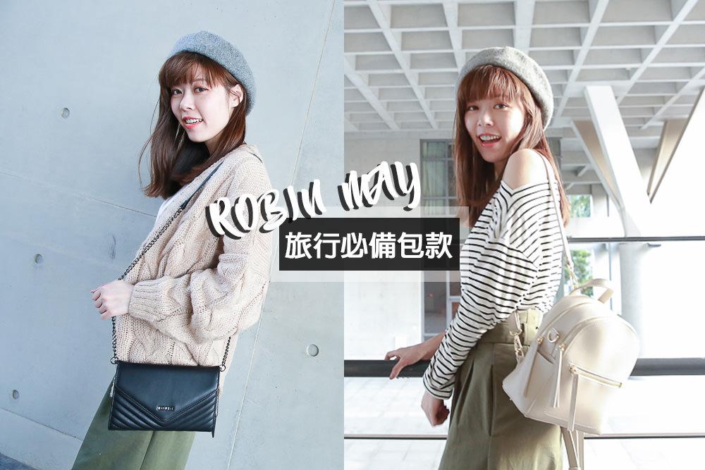 穿搭|美到冒泡又實用的ROBIN時髦後背包與旅行必備WOC側背/手拿包