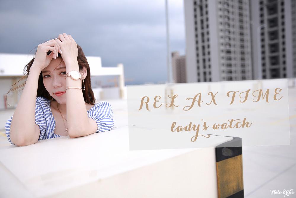 【女錶推薦】氣質玫瑰金女錶 RELAX TIME閃耀系列 & 四種一定要會的時尚搭配分享
