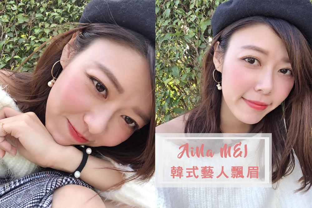 飄眉|飄眉和霧眉哪個好? 超自然又方便的韓系眉毛 – AiNa MEI韓式藝人飄眉