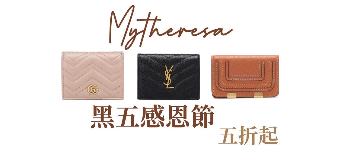 Mytheresa精品購物