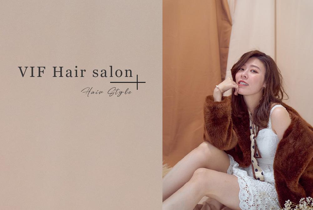 芝山天母髮廊|2020春夏髮色推薦 溫暖顯白的蜂蜜焦糖橘棕!VIF Hair Salon