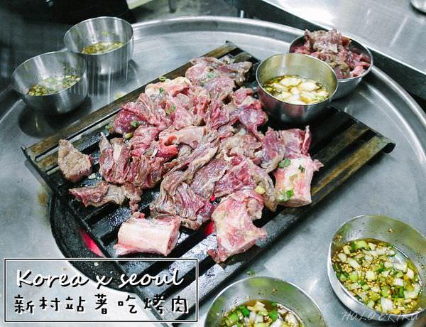 韓國|首爾自由行Day4♥新村-口袋名店 延南洞站著吃烤肉서서먹는갈비집 就算罰站排隊也要吃到的美味烤肉