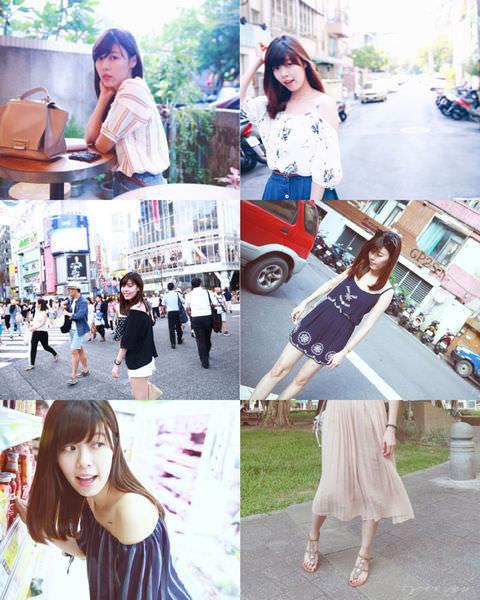 穿搭|My outfit diary OB嚴選〔Jul.〕~〔Sep.〕♥