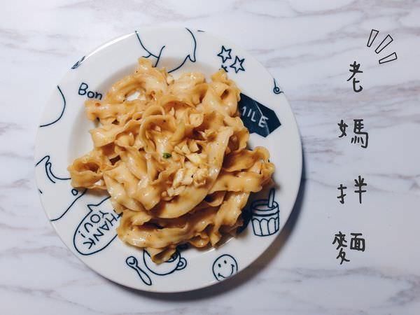 食記|OB嚴選-老媽拌麵 又香又麻的超人氣正宗四川麻辣拌麵
